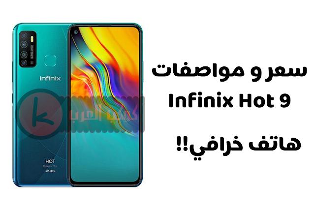 سعر و مواصفات Infinix Hot 9 افضل هاتف 2020 بسعر خيالي