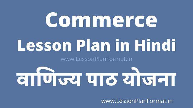 Commerce Lesson Plan in Hindi for B.ed | वाणिज्य पाठ योजना