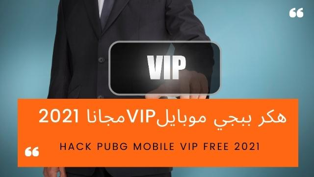 تهكير pubg mobile vip free android ؛ تهكير pubg mobile vip android ؛ شراء هاك pubg mobile vip ؛ Pubg mobile lite vip hack no ban؛ vip pay hack pubg mobile ؛ تهكير pubg mobile vip no root ؛ اختراق حاقن vip للجوال ؛ تهكير pubg mobile android 2020 vip kurdish ؛ تهكير pubg vip ؛ تهكير vip pubg mobile ؛ هكر pubg vip؛ vip hack pubg mobile ؛ تهكير pubg vip مجانا؛ vip pubg mobile vip hack pubg mobile lite 0.20.0 ؛ vip hack pubg mobile season 17 ؛ vip hack pubg mobile season 18 ؛ تهكير pubg mobile 1.3 vip ؛ تهكير pubg mobile android 2020 vip ؛ pubg mobile vip hack 2021 ؛ Pubg mobile hack vip script 2020 ؛ تهكير ببجي موبايل لايت vip 2021