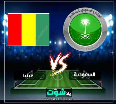 مشاهدة مباراة السعودية وغينيا الاستوائية بث مباشر اليوم 25-3-2019 في مباراة ودية