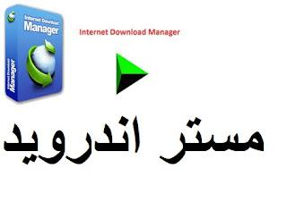 تحميل برنامج داونلود مانجر internet download manager  2020 برابط مباشر مجانا بدون تسجيل مدى الحياة