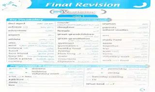 كلمات منهج اللغة الانجليزية للصف الاول الاعدادى الترم الاول فى 6 صفحات فقط من كتاب جيم 2021