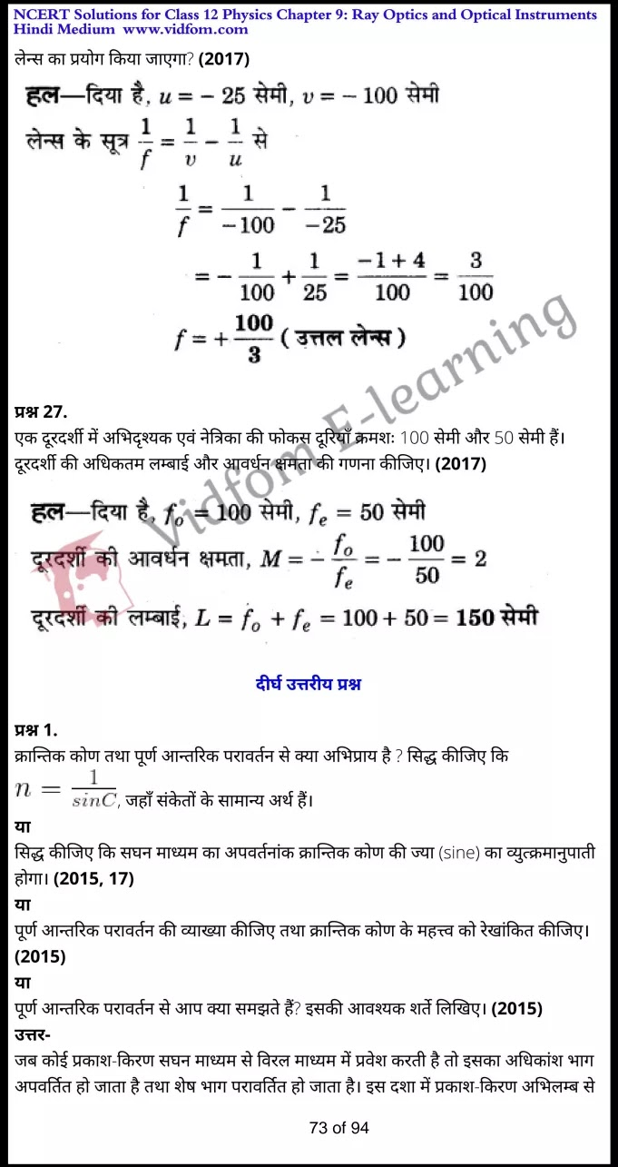 class 12 physics chapter 9 light hindi medium 73
