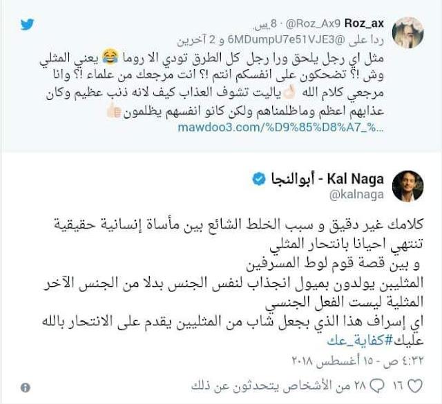 خالد أبو النجا مدافعاً عن الشواذ:  خالد أبو النجا مدافعاً عن الشواذ: المثليين ليسوا من قوم لوط كفايه عك ليسوا من قوم لوط كفايه عك