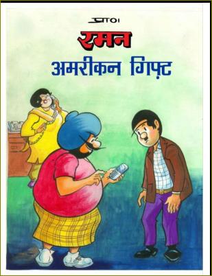 Free Download Hindi Comics: June 2019