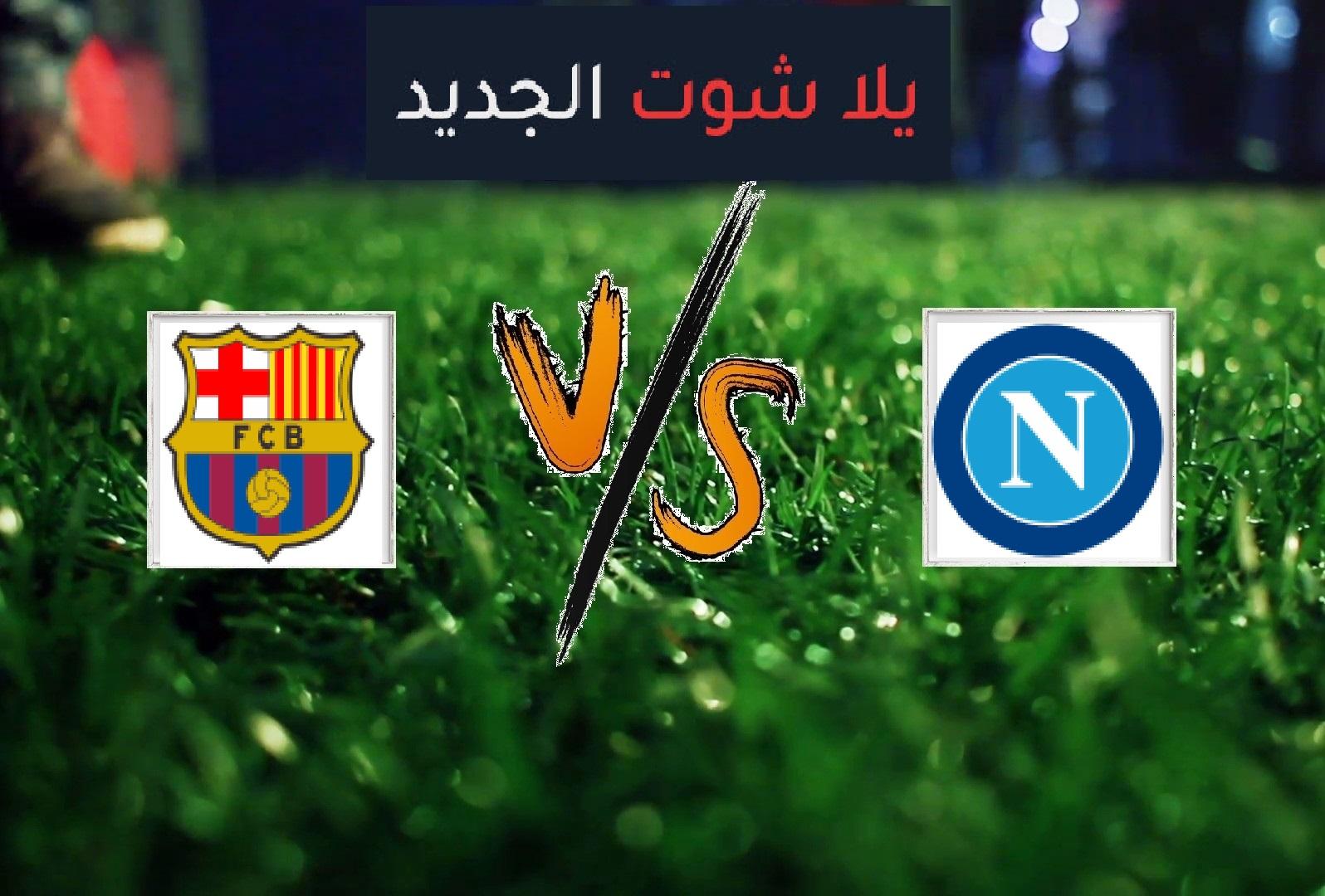 نتيجة مباراة نابولي وبرشلونة بتاريخ 25-02-2020 دوري أبطال أوروبا