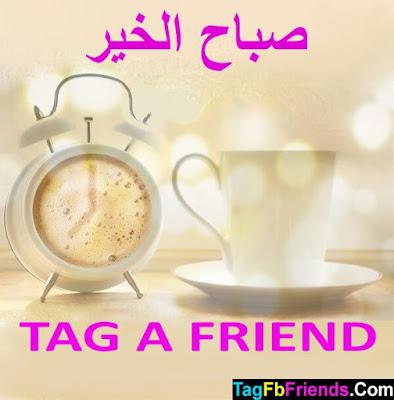 Good morning in arabic language