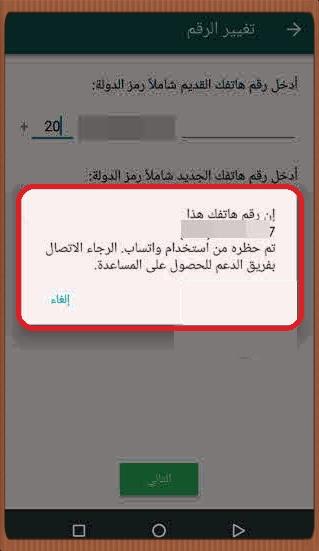 حل مشكلة حظر رقم الواتساب مشكلة حظر الواتساب لرقم الهاتف