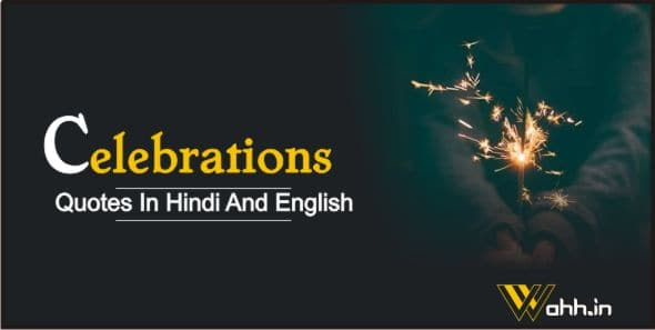 Celebrations Quotes In Hindi