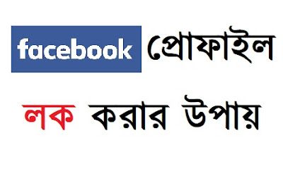 facebook profile lock tutorial in bangla
