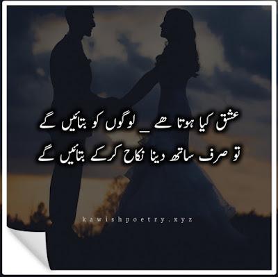 nikah poetry in urdu