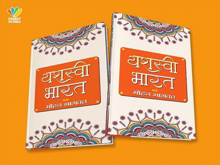 yashasvi-bharat-hindi-book