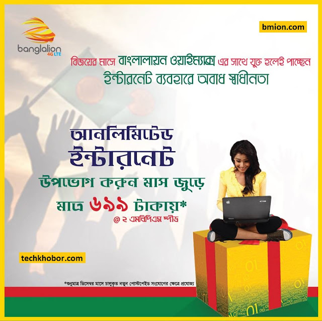 Banglalion-WiMAX-2Mbps-Unlimited-Internet-699Tk-Postpaid-New-Connection