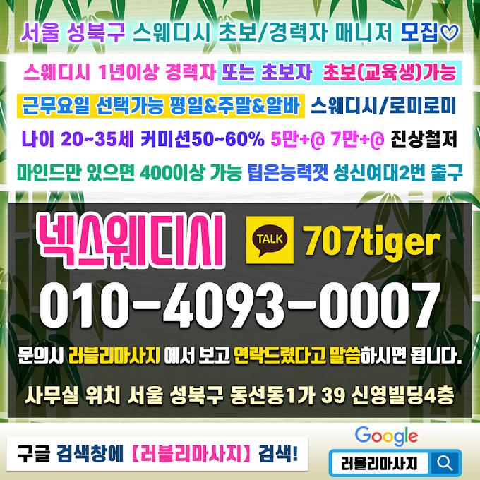 [서울 성북구] 스웨디시알바 성신여대 근처 신규오픈 넥스웨디시 마사지! 초보교육가능/경력환영, 근무시간 협의가능, 주말알바가능♥