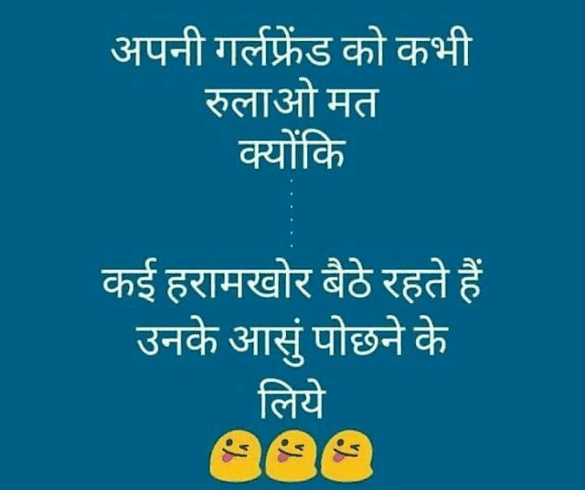Whatsapp Funny Jokes In Hindi