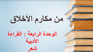 قصيدة من مكارم الاخلاق لغة عربية