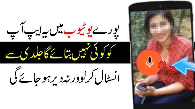 Urdu Status App for Andriod