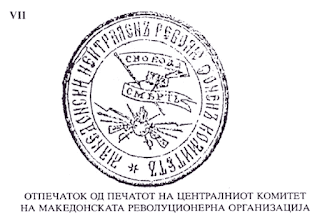 Печат на МРО