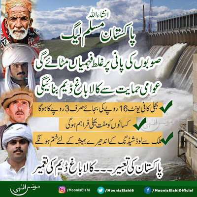 PML will Build Kalabagh Dam to provide Rs3 per unit Electricity to Consumers & free electricity to Farmers