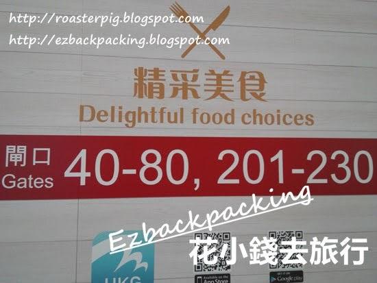 香港機場T1餐廳位置