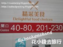 香港機場美食廣場食物價格2018(更新於2018年7月)