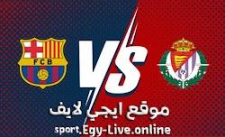 مشاهدة مباراة برشلونة وبلد الوليد بث مباشر ايجي لايف بتاريخ 22-12-2020 في الدوري الاسباني
