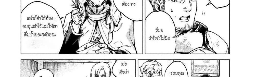 อ่านการ์ตูน Henkyou no Roukishi - Bard Loen ตอนที่ 5 หน้าที่ 47
