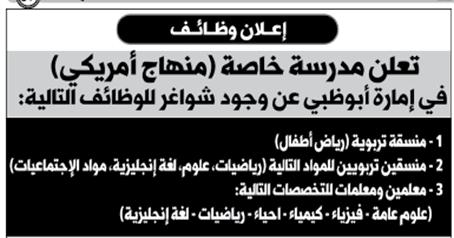 وظائف في مدارس ابوظبي الخاصة 2020