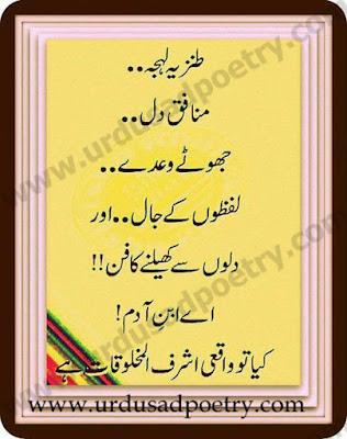Kiya Tu Waqai Ashruf-Ul-Mukhlooqat Hey