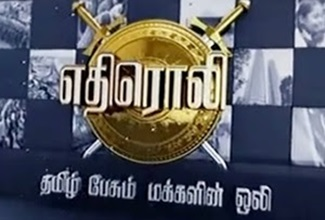 Ethiroli Shakthi Tv 06th January 2019