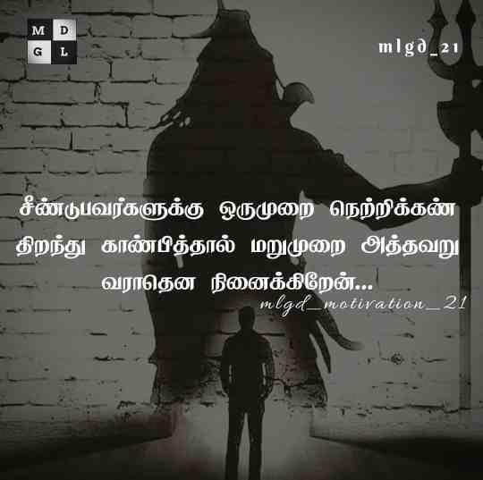 Her her mahadev tamil Quotes, mahadev tamil Quotes, mahakal tamil Quotes, Bholenath tamil Quotes