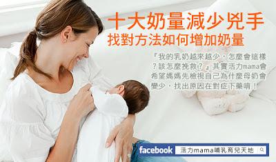 哺乳育兒百科: 十大奶量減少兇手。找對方法如何增加奶量