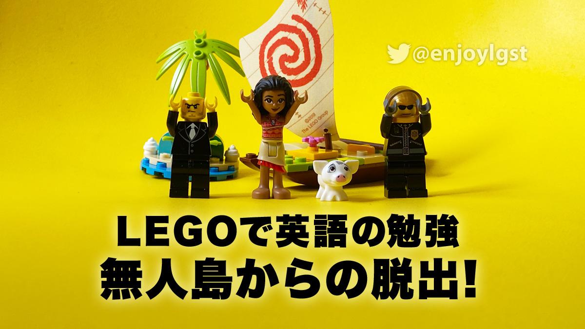 レゴで英語学習:無人島脱出!ステイサム対モアナ:LEGOで遊びながら英語を学ぶシリーズ:レゴ(LEGO)レビュー