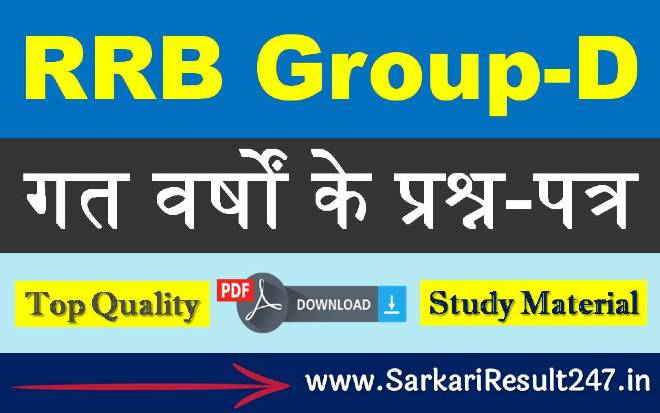 Railway RRB Group-D Previous Year Solved Question Paper PDF Download