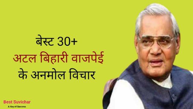 Quotes by Atal Bihari Vajpayee in Hindi - अटल बिहारी वाजपेई के अनमोल विचार