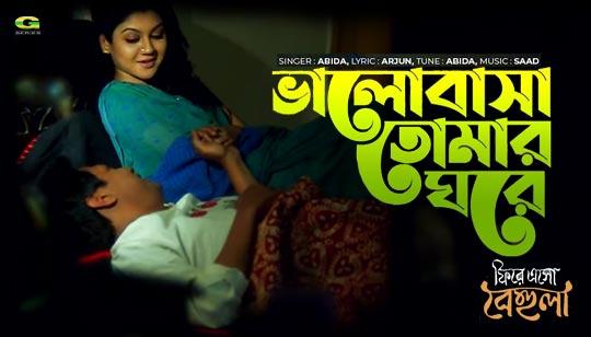 Bhalobasha Tomar Ghore Lyrics by Abida
