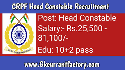 CRPF Head Constable Recruitment, CRPF Recruitment