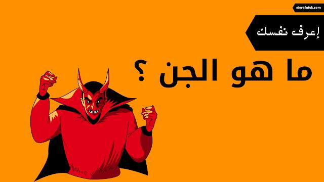 علاج المس الشيطاني نهائياََ