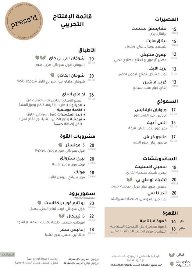منيو Press'd الرياض