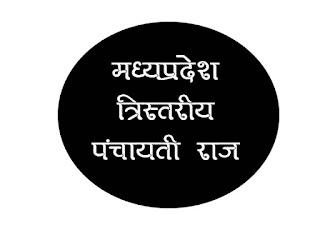 Madhya Pradesh Panchayati Raj