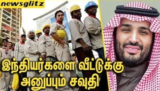 Indian Workers at stake in Saudi | Latest Tamil News
