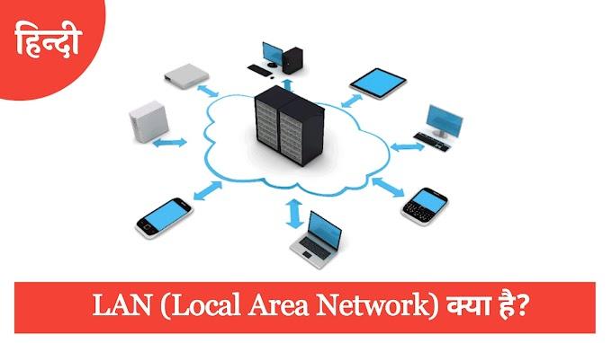 LAN (Local Area Network) क्या है जानिए पूरी जानकारी हिन्दी मे !