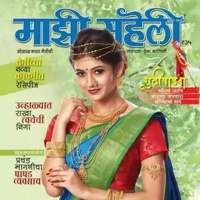 2019 में, शिवांगी खेडकर मराठी मैगजीन 'माझी सहेली' के कवर पेज पर