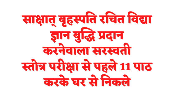 सरस्वती स्तोत्र | Sarswati Stotram |