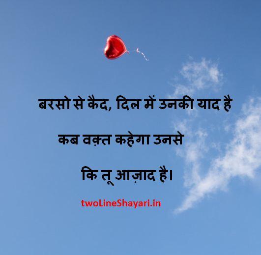 dukh bhari shayari photos, dukh bhari shayari photos download