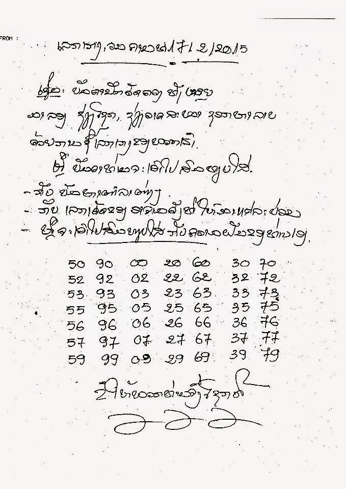 หวยลาว หวยซองลาว,หวยลาววันนี้, ผลหวยลาวล่าสุด 17/02/58,ตรวจหวยลาว,หวยเด็ดงวดนี้,เลขเด็ดงวดนี้  ในวันที่ 17 กุมภาพันธ์ 2558