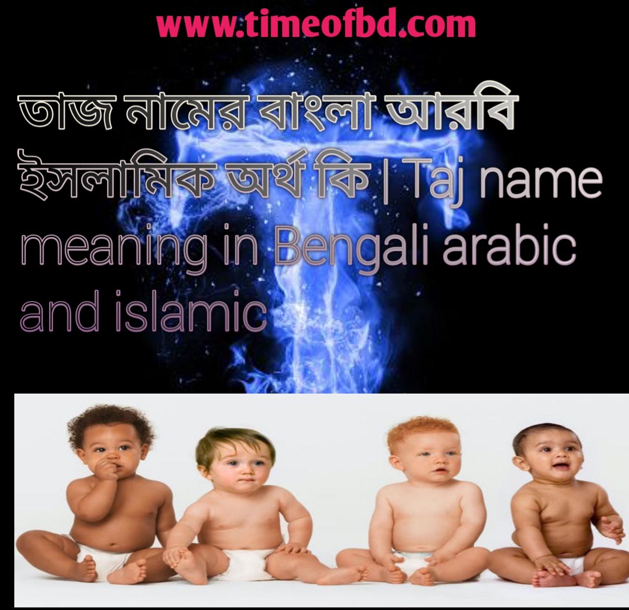 তাজ নামের অর্থ কি, তাজ নামের বাংলা অর্থ কি, তাজ নামের ইসলামিক অর্থ কি, Taj name meaning in Bengali, তাজ কি ইসলামিক নাম,