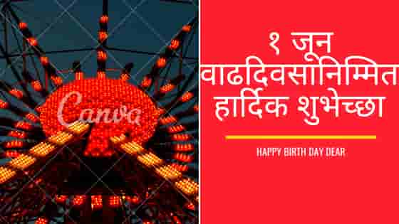 1 June Birthday Wishes in Marathi