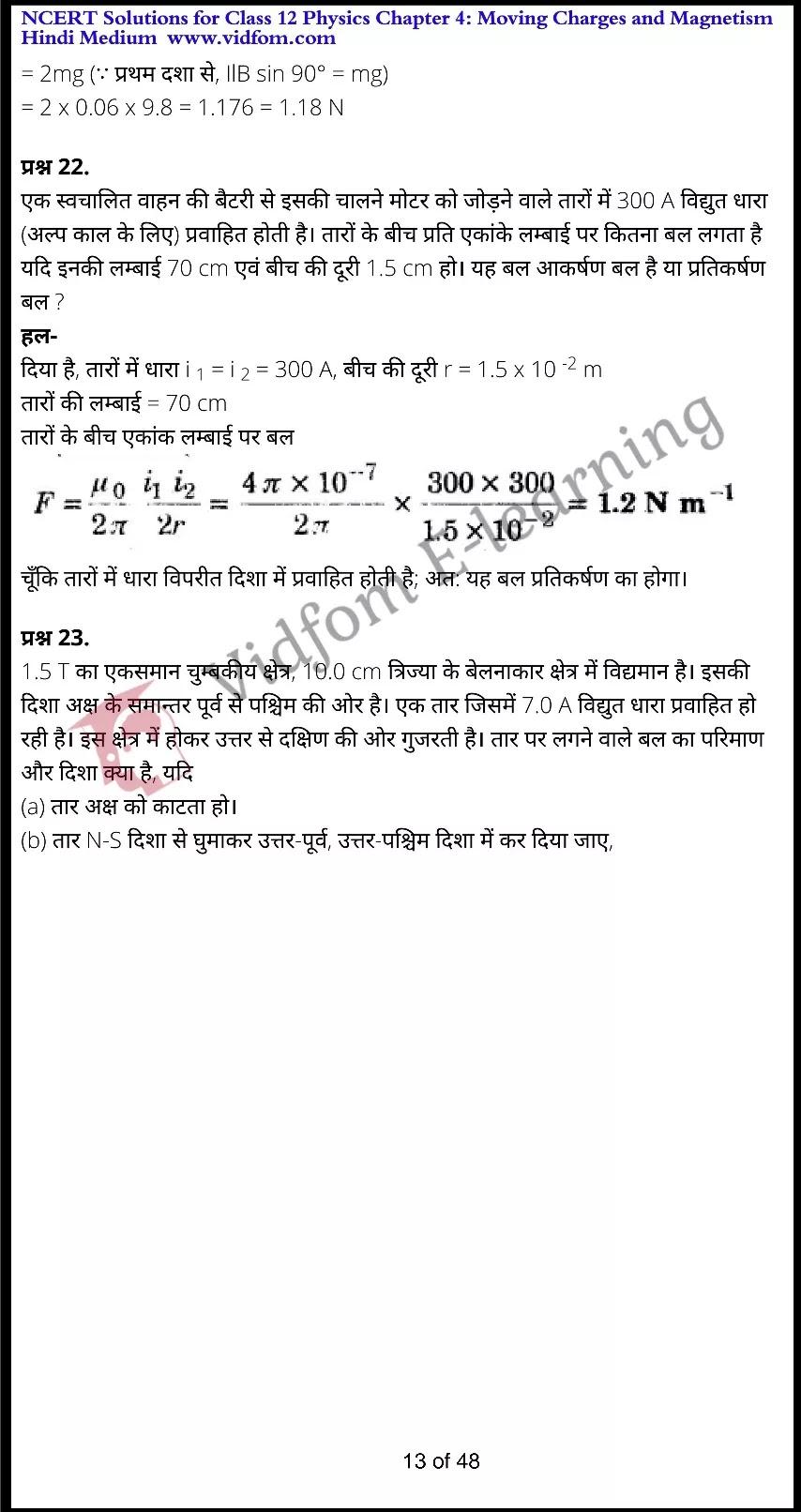 class 12 physics chapter 4 light hindi medium 13