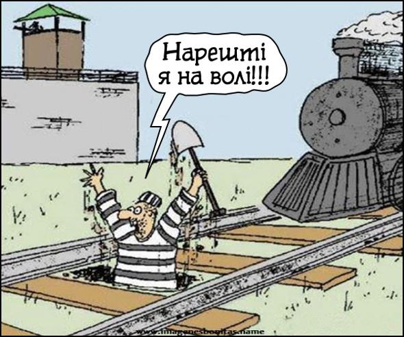 Утікач. В'язень втік з в'язниці, зробивши підкоп. Виліз посеред залізничної колії і вигукнув: - Нарешті я на волі!!! (Ззаду на нього їде потяг). Гумор, карикатура, прикол